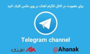 کانال تلگرام قیمت میلگرد نیشابور